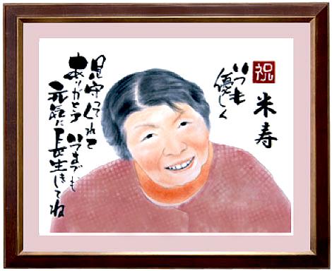 米寿 似顔絵